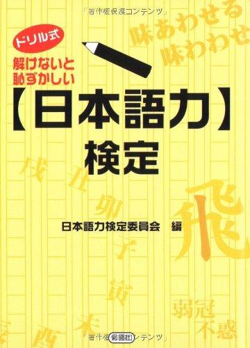 解けないと恥ずかしい〈日本語力〉検定―ドリル式の詳細を見る