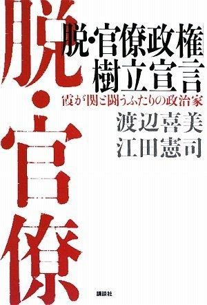 「脱・官僚政権」樹立宣言 霞が関と闘うふたりの政治家の詳細を見る