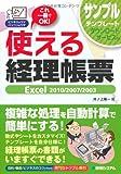 使える経理帳票Excel2010/2007/2003 (ビジネスのコツパソコンのワザ)
