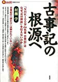 古事記の根源へ (言視BOOKS)