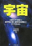 宇宙―太陽系とその惑星から銀河宇宙の果て、地球外生命探査まですべてがわかる