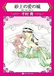 砂上の愛の城 (ハーレクインコミックス)