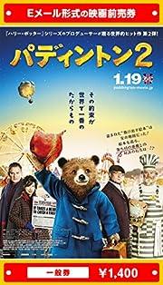 『パディントン2』映画前売券(一般券)(ムビチケEメール送付タイプ)