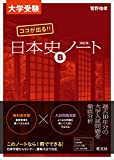 大学受験 ココが出る!! 日本史Bノート 四訂版