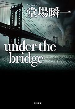 under the bridge (ハヤカワ・ミステリワールド)