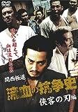 関西極道 流血の抗争史 侠客の刃編[DVD]