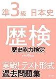 歴検実戦!テスト形式過去問題集準3級日本史 解答・解説 画像