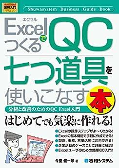 [今里健一郎]の図解入門ビジネス ExcelでつくるQC七つ道具を使いこなす本