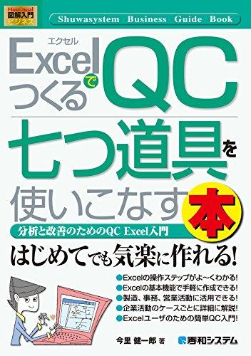 図解入門ビジネス ExcelでつくるQC七つ道具を使いこなす本 -