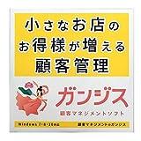 顧客管理ソフト ガンジス(Pro版・2週間利用版)