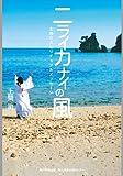ニライカナイの風 生魂のスピリチュアルメッセージ (角川学芸出版単行本)