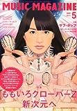 MUSIC MAGAZINE (ミュージックマガジン) 2013年 05月号 [雑誌]
