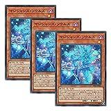 【 3枚セット 】遊戯王 日本語版 DP23-JP002 Magicians' Souls マジシャンズ・ソウルズ (スーパーレア)