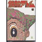 鉄腕アトム (7) (講談社コミックス)