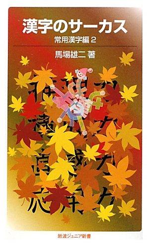 漢字のサーカス 常用漢字編2 (岩波ジュニア新書)の詳細を見る
