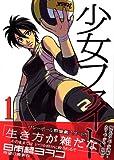 少女ファイト(1) (KCデラックス イブニング)