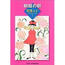 陸奥A子コレクション2 朝顔の朝 (コミックス)