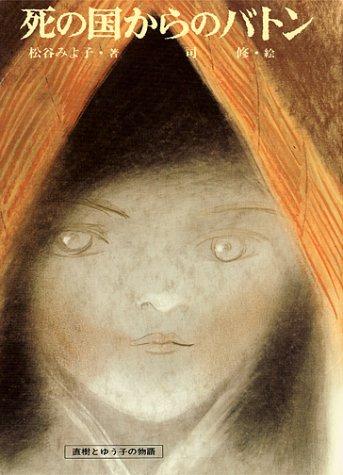 死の国からのバトン (少年少女創作文学)の詳細を見る