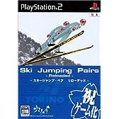 スキージャンプ・ペア -Reloaded-