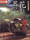 骨董をたのしむ (16) (別冊太陽) 花の器づかい