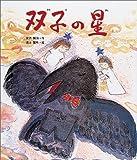 双子の星 (日本の童話名作選)
