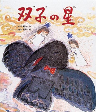 双子の星 (日本の童話名作選)の詳細を見る
