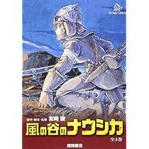風の谷のナウシカ全4巻セット ―フィルムコミック (アニメージュコミックス)