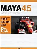 MAYA4.5パワー・クリエイターズ・ガイド