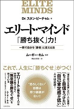エリート・マインド「勝ち抜く」力!の書影