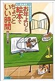 お年よりと絵本でちょっといい時間―老人福祉施設での読みきかせガイド