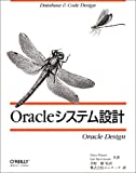 Oracleシステム設計