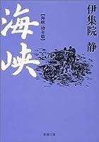海峡―海峡・幼年篇 (新潮文庫)