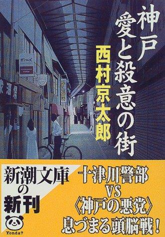 神戸・愛と殺意の街 (新潮文庫)の詳細を見る