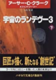 宇宙のランデヴー3〈下〉 (ハヤカワ文庫SF)