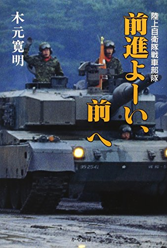 前進よーい、前へ―陸上自衛隊戦車部隊