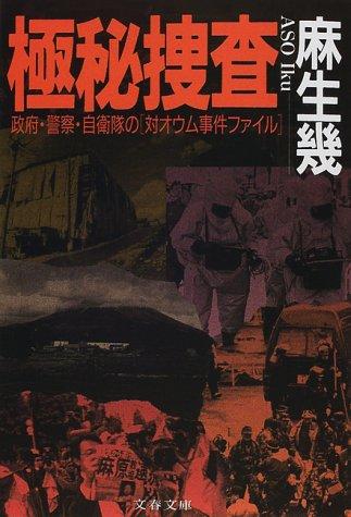極秘捜査―政府・警察・自衛隊の「対オウム事件ファイル」 (文春文庫)