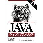 Javaクイックリファレンス 第4版