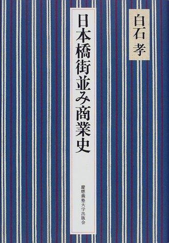 日本橋街並み商業史
