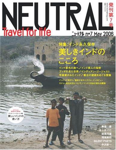 ニュートラル(7) NEUTRAL 美しきインドのこころ (白夜ムック238)