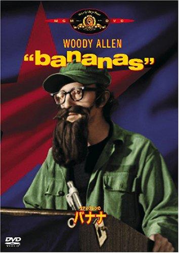 ウディ・アレンのバナナ [DVD]の詳細を見る