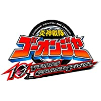 炎神戦隊ゴーオンジャー 10 YEARS GRANPRIX スペシャル版