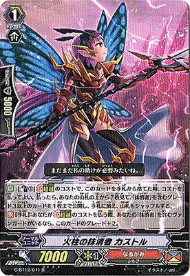 カードファイトヴァンガードG 第12弾「竜皇覚醒」/G-BT12/041 火柱の抹消者 カストル R
