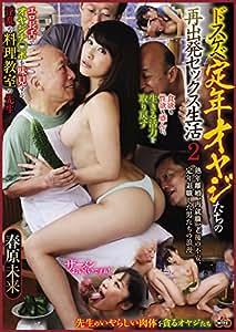 ドスケベ定年オヤジたちの再出発セックス生活 2 [DVD]