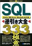 SQL逆引き大全333の極意