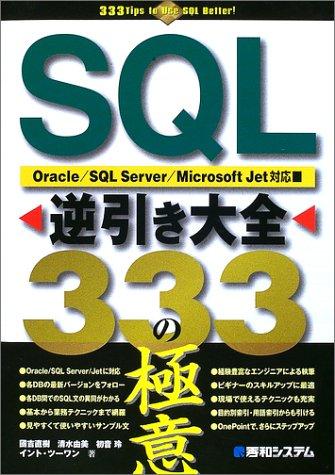 SQL逆引き大全333の極意の詳細を見る