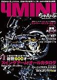 4MINIちゃんぷ 14 (SAN-EI MOOK)