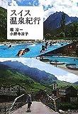 スイス温泉紀行 画像