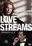 ラヴ・ストリームス[DVD]