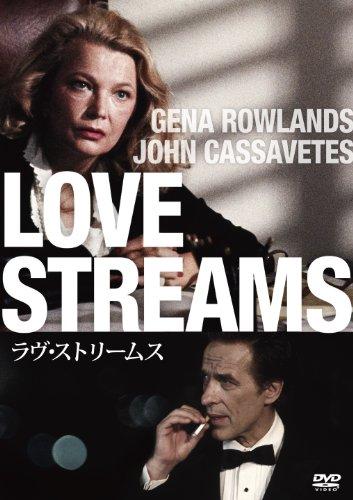 ラヴ・ストリームス [DVD]の詳細を見る