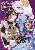 プリンセスハーツ2 ~両手の花には棘がある、の巻~ (ルルル文庫)